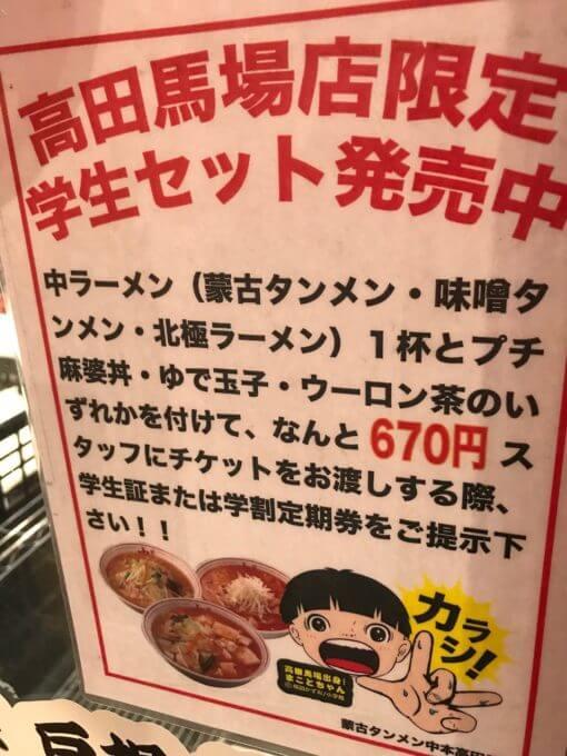 img 9701 - 蒙古タンメン中本高田馬場店(他各店)【激辛】連食で辛さに麻痺状態で北極5倍を注文したら食えるのか?検証【大食い】