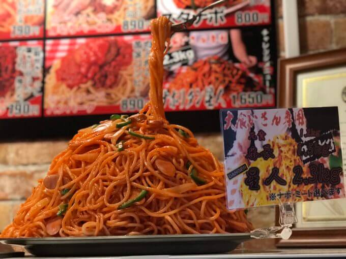 img 9966 - スパゲッティーのパンチョ(各店)【デカ盛り】新店で特注星人盛りの大盛りナポリタン【大食い】