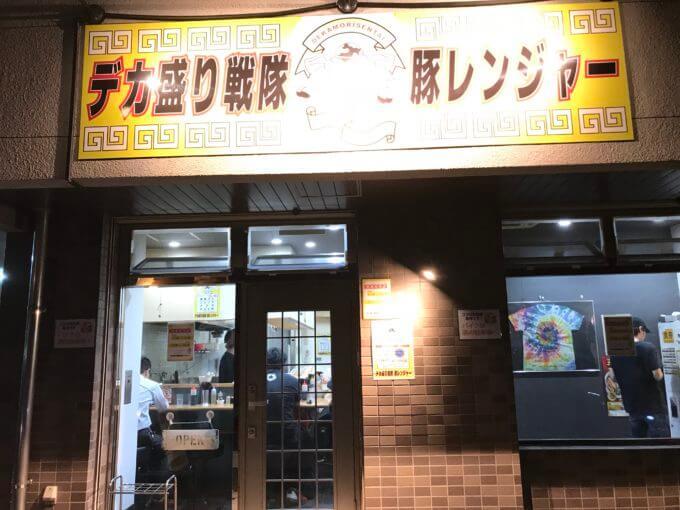 img 9970 - デカ盛り戦隊豚レンジャー(埼玉県和光市)店名に豚のつく店は旨い?大繁盛店の絶品濃厚まぜそばを試してみた