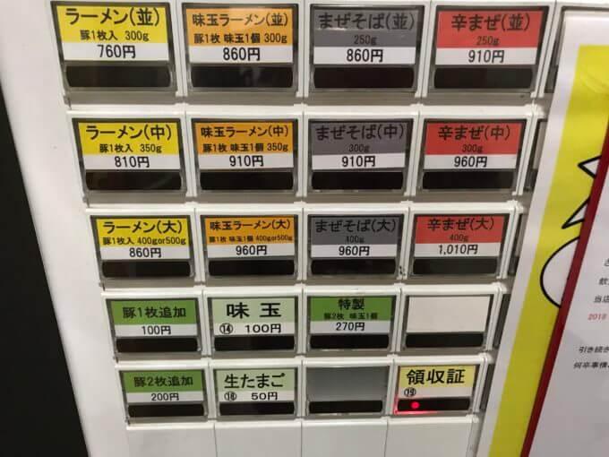 img 9972 - デカ盛り戦隊豚レンジャー(埼玉県和光市)店名に豚のつく店は旨い?大繁盛店の絶品濃厚まぜそばを試してみた