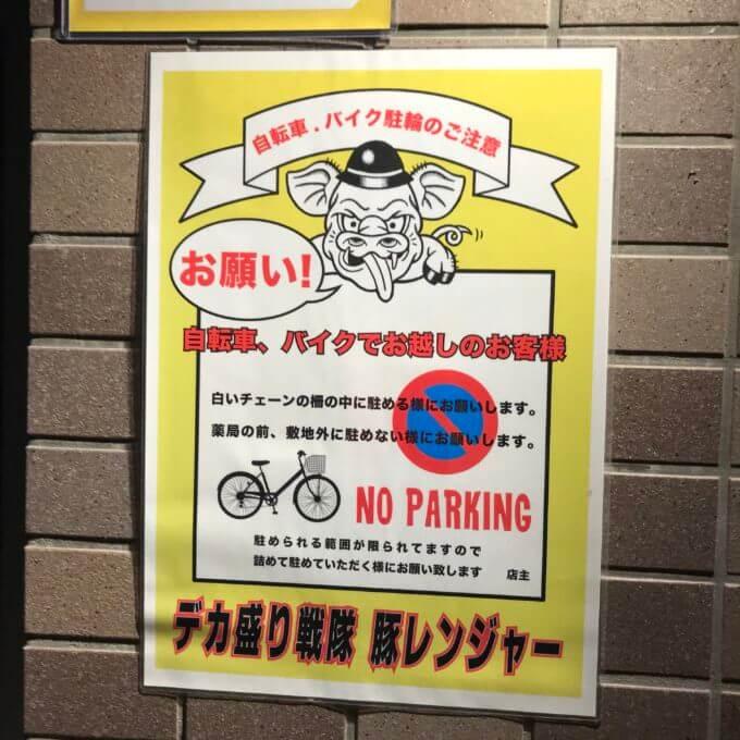 img 9993 - デカ盛り戦隊豚レンジャー(埼玉県和光市)店名に豚のつく店は旨い?大繁盛店の絶品濃厚まぜそばを試してみた