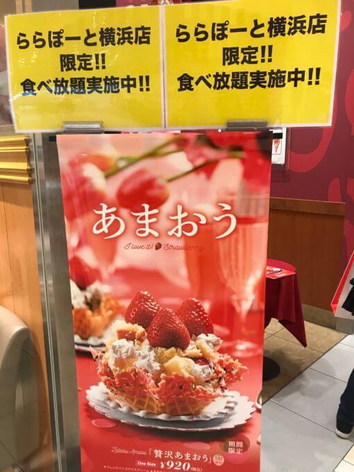 img 9997 - コールドストーンららぽーと横浜店【食べ放題】デカ盛も有り何でもありの格安神スイーツビュッフェ【大食い】