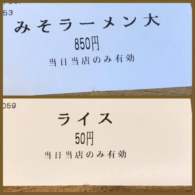 05740824 C634 4F7E A3E9 150B30716FDB - 麺処慶(埼玉県上尾市)【超絶品】個人的日本一旨いと思うラーメン超濃厚ベジポタ味噌が看板の大繁盛店