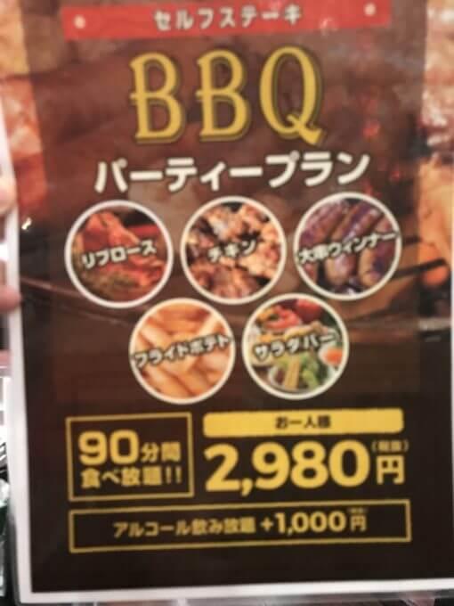 55DA9127 68B3 43F8 BDD3 EC4D98CE678E - あさくま八王子店(他各店)【大食い】BBQ方式ステーキ食べ放題の盛り上がり方が異常【セルフデカ盛り】