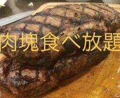 773EF2EF 8CF2 4C4E 9FFC C8071A99A122 246x200 - あさくま八王子店(他各店)【大食い】BBQ方式ステーキ食べ放題の盛り上がり方が異常【セルフデカ盛り】