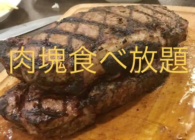 773EF2EF 8CF2 4C4E 9FFC C8071A99A122 - あさくま八王子店(他各店)【大食い】BBQ方式ステーキ食べ放題の盛り上がり方が異常【セルフデカ盛り】