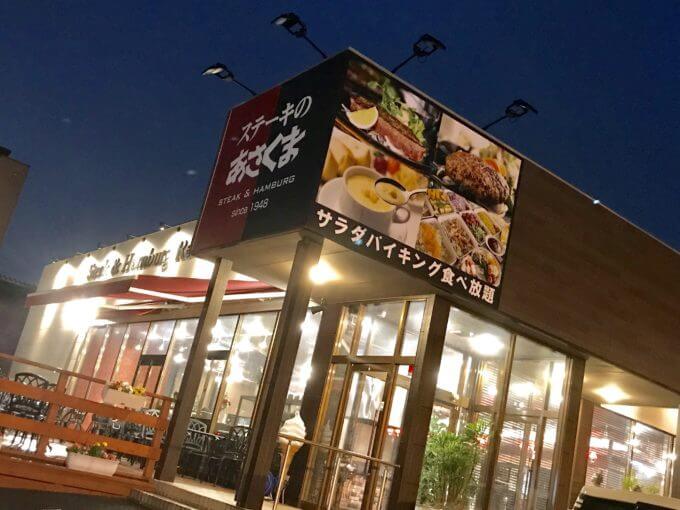 AAEE86BC 031D 4714 AA9E 00650B0A2B5D - あさくま八王子店(他各店)【大食い】BBQ方式ステーキ食べ放題の盛り上がり方が異常【セルフデカ盛り】