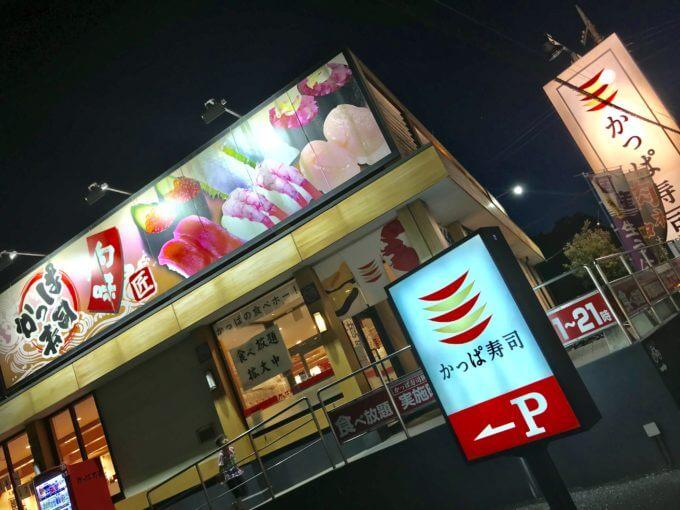 05505FFB F435 42E4 921D AC0D2C915F3B - かっぱ寿司新座店(他各店)【土日も開催】遅い時間でも週末も毎日食べ放題を開催している日本唯一の店舗があった