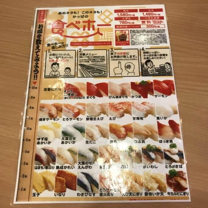 2612EFD4 0856 4097 9BBF 5EF6F06975AB - かっぱ寿司新座店(他各店)【土日も開催】遅い時間でも週末も毎日食べ放題を開催している日本唯一の店舗があった