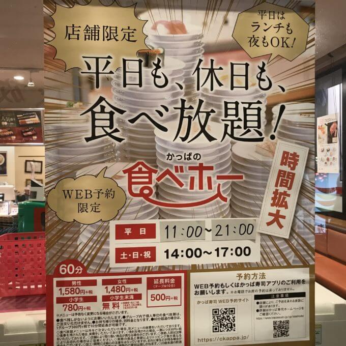 3811F47A 0D19 45A4 AFD0 C0D6B6735566 - かっぱ寿司新座店(他各店)【土日も開催】遅い時間でも週末も毎日食べ放題を開催している日本唯一の店舗があった