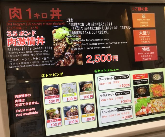 3FDCCB9F D611 42E1 BAB7 A797924BB18B - 池袋肉劇場(東京都豊島区)関西発デカ盛り4種類の肉が乗せられた3.5ポンドの贅沢な肉劇場丼【大食い】