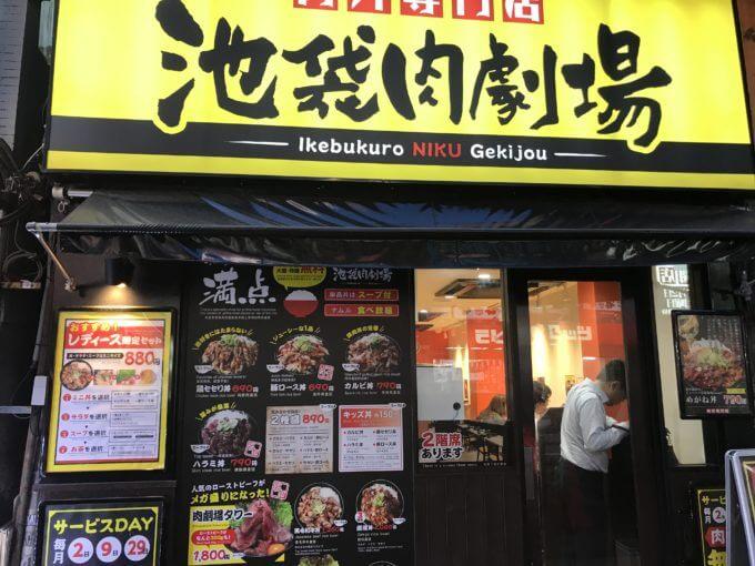 586C4595 8585 4133 A458 ACD3F6A34B5B - 池袋肉劇場(東京都豊島区)関西発デカ盛り4種類の肉が乗せられた3.5ポンドの贅沢な肉劇場丼【大食い】