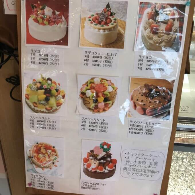 5AB99B95 C690 4F71 8534 BBF223FB7645 - ムーンローズ(栃木県足利市)【デカ盛り】変幻自在5種類もの大食いチャレンジメニューがあるお菓子屋さん