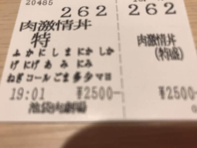6FB06245 057B 4F8C AA6A C4E2A70CFF98 - 池袋肉劇場(東京都豊島区)関西発デカ盛り4種類の肉が乗せられた3.5ポンドの贅沢な肉劇場丼【大食い】