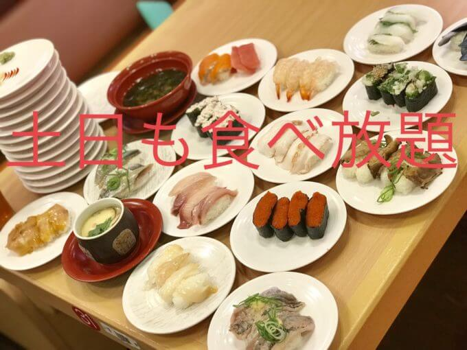 78421E56 BED5 4793 84E1 D34AFE67E178 - かっぱ寿司新座店(他各店)【土日も開催】遅い時間でも週末も毎日食べ放題を開催している日本唯一の店舗があった