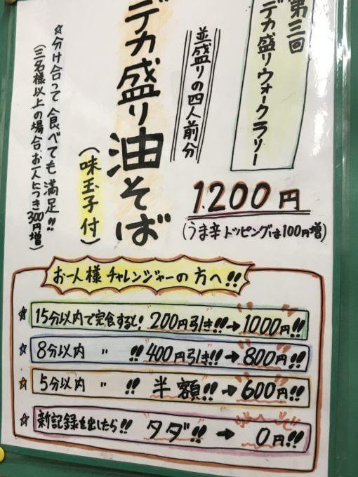 7A075A88 EC4E 4882 A404 4655858E6DE6 - 中華そばみのや(東京都調布市)【デカ盛り】段階的に安くなる油そばの大食いチャレンジメニューに挑戦