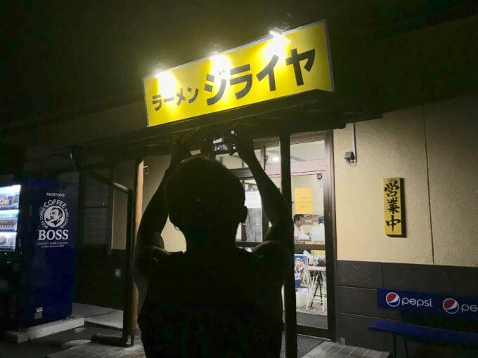 81DE3D92 BE95 4F62 AB7D EE52D2440EFD - ラーメンジライヤ(熊谷市)【デカ盛り】やりすぎ極太麺やりすぎ幅広麺やりすぎ肉塊が1つの丼に