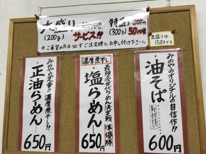 B493BD02 A6A4 4487 AE27 25029D29879E 1 - 中華そばみのや(東京都調布市)【デカ盛り】段階的に安くなる油そばの大食いチャレンジメニューに挑戦