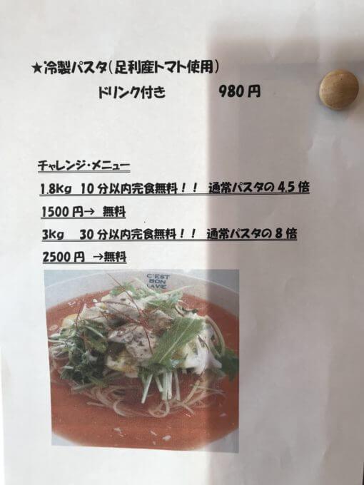 CC2143E2 2DEB 4BCD 9668 B7367F434179 - ムーンローズ(栃木県足利市)【デカ盛り】変幻自在5種類もの大食いチャレンジメニューがあるお菓子屋さん