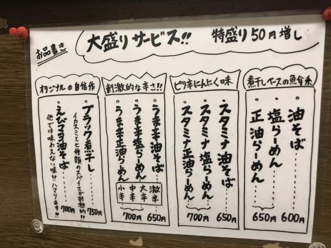 E81D8EBD 0087 4DF7 89FE D14580B35EB4 1 - 中華そばみのや(東京都調布市)【デカ盛り】段階的に安くなる油そばの大食いチャレンジメニューに挑戦