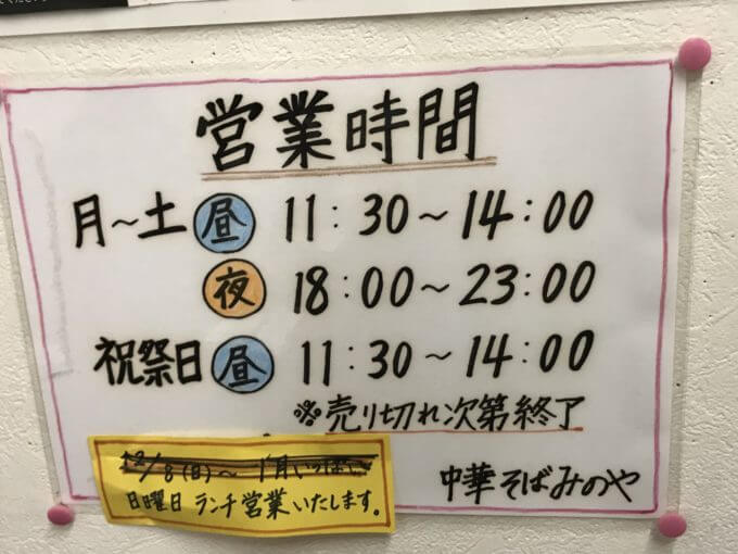 FF254BC6 9892 4481 9CF7 A0832D66B013 1 - 中華そばみのや(東京都調布市)【デカ盛り】段階的に安くなる油そばの大食いチャレンジメニューに挑戦