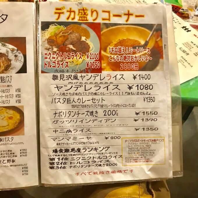 530A3BDC D2E9 4F4C BD70 565DB08BBC30 - あいたるや(名古屋市)【デカ盛り】鍋ごと出てくる超濃厚ミートソースこんなの絶対おかしいよ爆盛り挑戦【大食い】