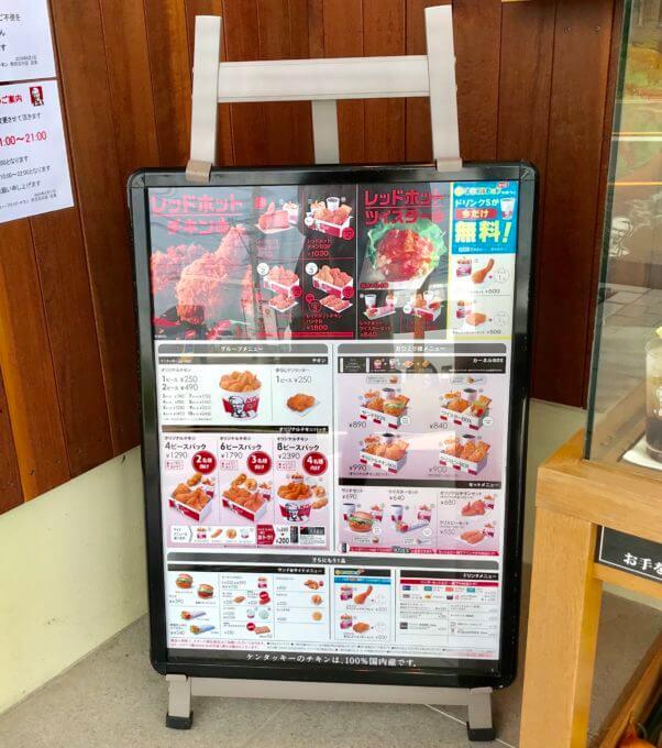 DDE637AE 2AE7 4E33 83FC 3275F914FFEC - KFC所沢北中店【食べ放題】東日本ケンタッキー唯一のビュッフェ常設店サラダバー&スイーツも【大食い】