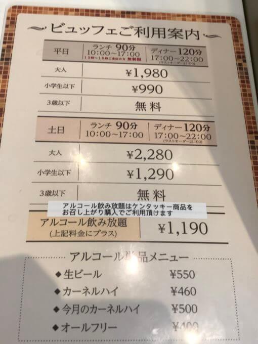EE3DBFDE 4199 4B48 A3D4 5D4A84339900 - KFC所沢北中店【食べ放題】東日本ケンタッキー唯一のビュッフェ常設店サラダバー&スイーツも【大食い】
