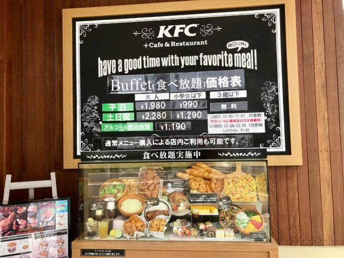 F53A39C2 C9DF 4FF2 8BCA C4C3B47B2B5F - KFC所沢北中店【食べ放題】東日本ケンタッキー唯一のビュッフェ常設店サラダバー&スイーツも【大食い】