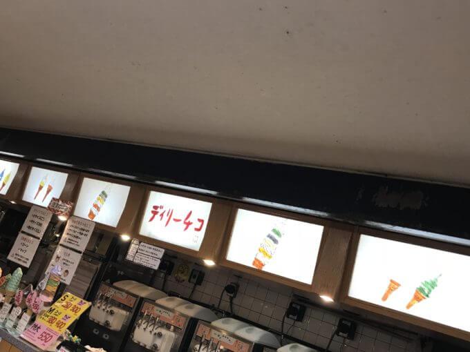 81285ACB F680 451B B0E2 2A47D03006A4 - デイリーチコ(中野区)【大食い】8色8段に連なる老舗のカラフル超デカ盛りソフトクリームが芸術的で絶品【スイーツ】