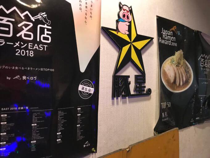 C915A65E 1B99 4A50 94AE F3453F45021E - 豚星。(川崎市)【デカ盛り】二郎系ラーメン店食べログ評価全国第1位の実力が感動レベルで本物だった【大食い】