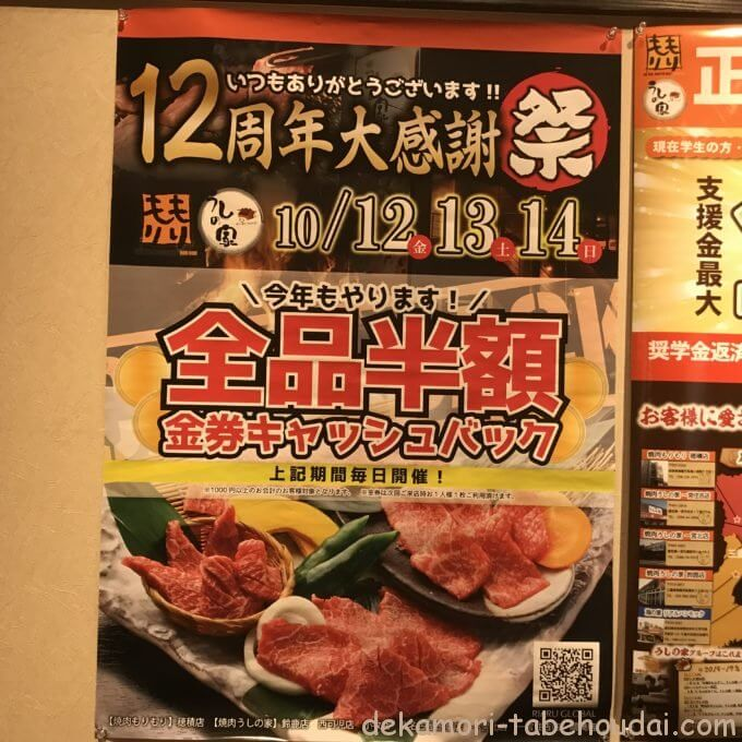 259E7F9F 31D0 4B45 992E 97D233C55746 - うしの家岡崎店(他各店)【食べ放題】全品半額金券キャッシュバック周年イベントでオトクに肉を喰らう【大食い】