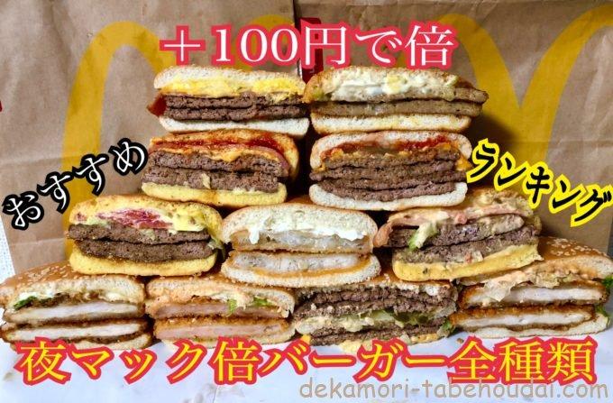 2DE82096 6CDC 4298 91CC 7056875A3C3D - マクドナルド(各店)【夜マック】100円プラスで倍バーガー全品実食レポ比較【おすすめランキング】