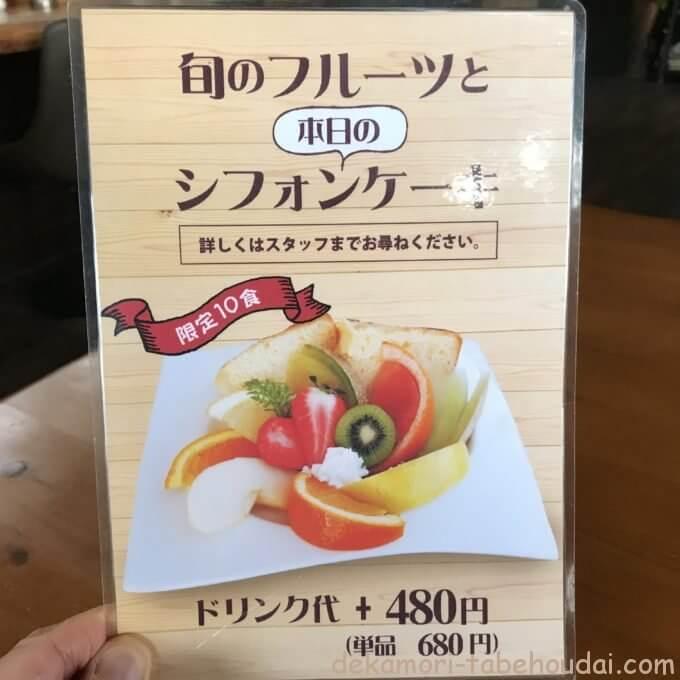 6C7B1C3C 7123 4278 9E13 47850975A910 - サッチモ(岡崎市)【大食い】フルーツが映える大繁盛神モーニングのおしゃれカフェ