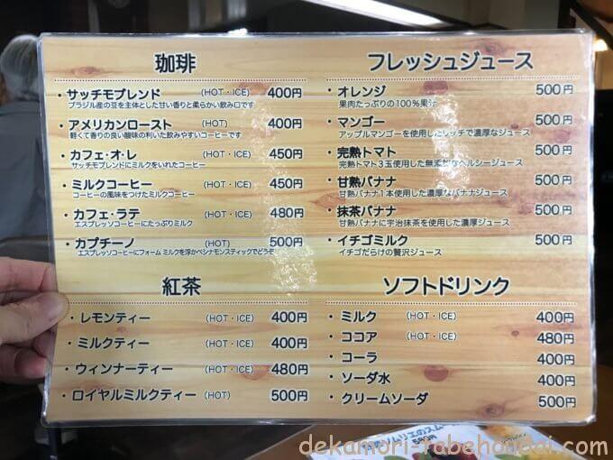 75461E68 D4E7 4703 ADA3 CE913C8626AE - サッチモ(岡崎市)【大食い】フルーツが映える大繁盛神モーニングのおしゃれカフェ