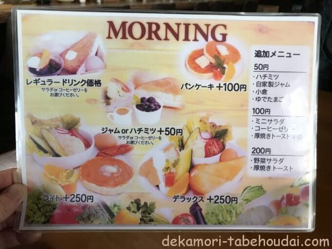 A5885C71 E1EB 401B BDE6 A675C7AD8198 - サッチモ(岡崎市)【大食い】フルーツが映える大繁盛神モーニングのおしゃれカフェ