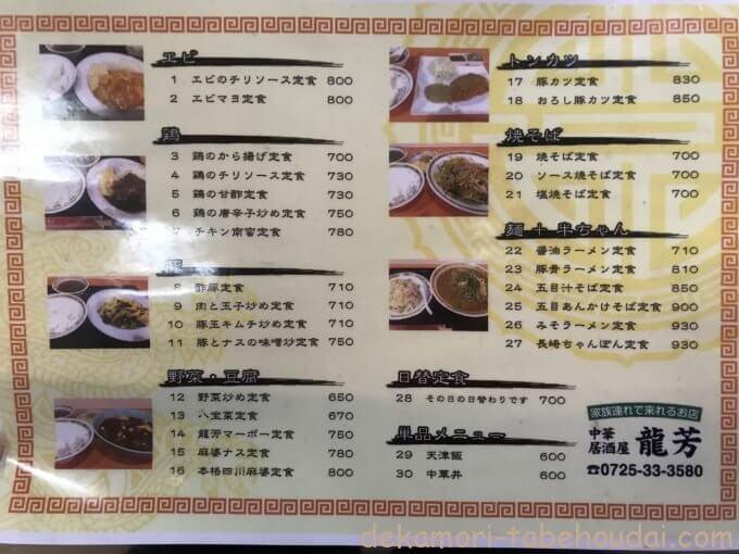 23FF65CA 6363 4AA1 A40F 9CF9466C57AB - 龍芳(泉大津市)【デカ盛り】シェア可な大食いチャレンジメニュー豪華ローストビーフで絶品な巨大チャーハン