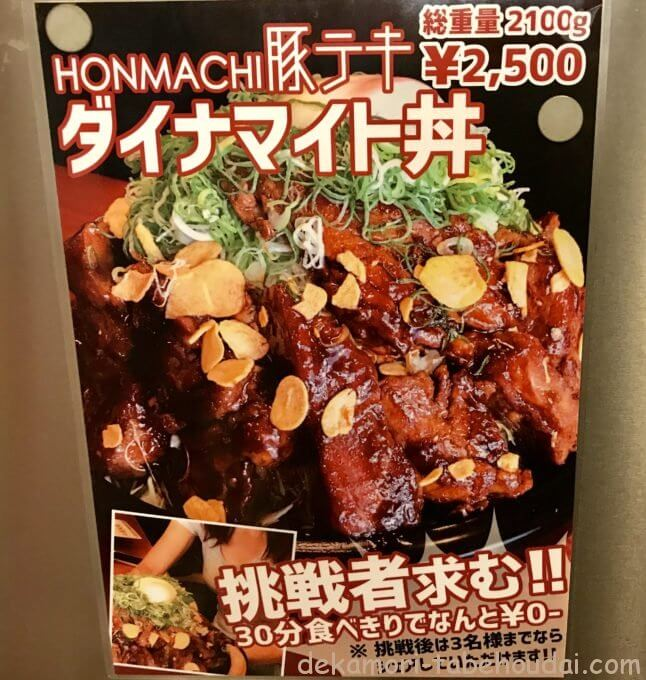 3BBC269E 81C3 454B A702 263BC4E2D3FC - HONMACHI豚テキ南船場店(大阪市)【デカ盛り】関西を代表する有名大食いチャレンジメニュー【肉地獄】