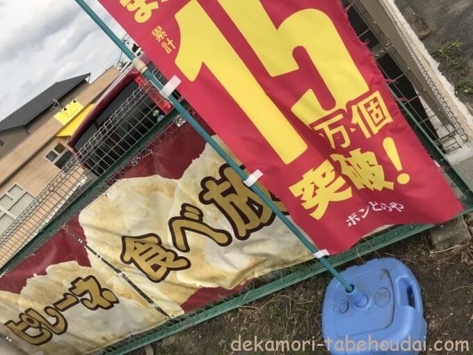 66AF7831 E421 4A81 BEFE 2F4F461101FD - ボンとらや豊川本店(他各店)【食べ放題】ご当地スイーツ愛されケーキ超絶品ピレーネ全種バイキングの神対応【大食い】