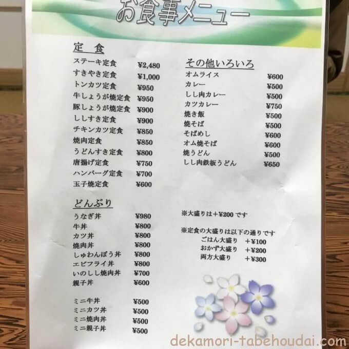 7423BC45 B7A9 4628 84A7 3A8F69C1CB90 - ひばり食堂(高知県)【大食い】四国一大きなデカ盛りメニュー超巨大かつ丼の大繁盛店で自己ベスト挑戦