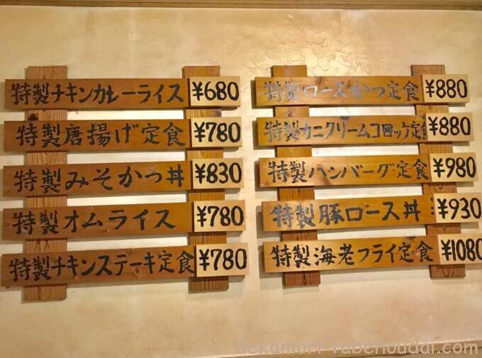 7649C201 78A0 4A19 8827 E80FFD5CE39B - 洋食亭寅安(名古屋市)【デカ盛り】からあげタワーと巨大みそかつ丼で愛知大食い系ブロガーの集い