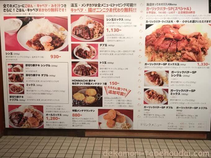 7AEEEA75 163D 408E 95C9 CA3079F05240 - HONMACHI豚テキ南船場店(大阪市)【デカ盛り】関西を代表する有名大食いチャレンジメニュー【肉地獄】