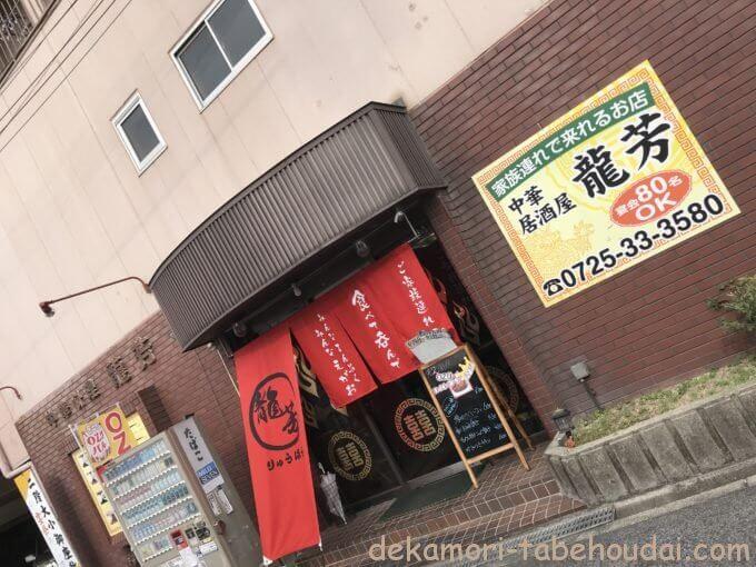 B4B5466C C66E 4BCA 9B55 B2F799DCDDDA - 龍芳(泉大津市)【デカ盛り】シェア可な大食いチャレンジメニュー豪華ローストビーフで絶品な巨大チャーハン
