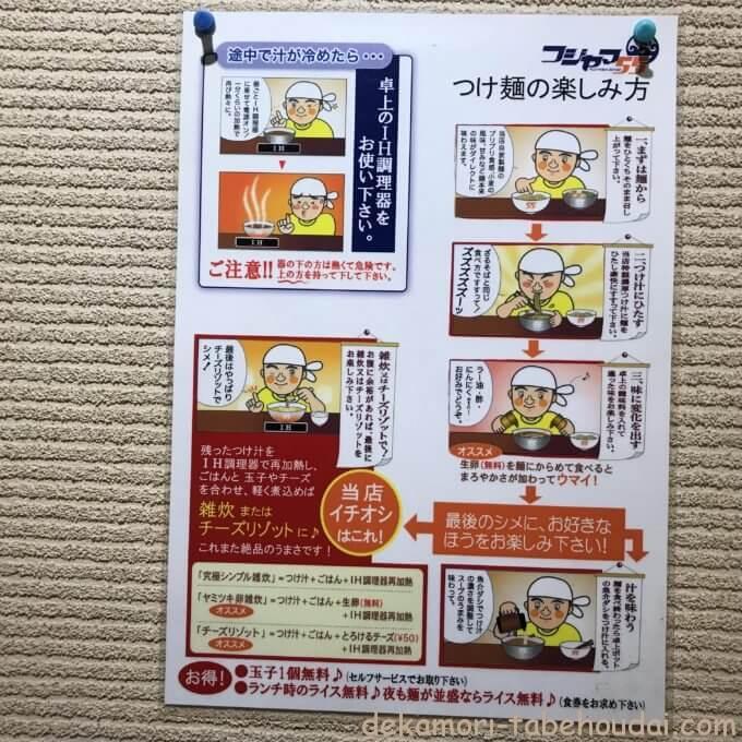 BFCE80EA 3936 49A9 8B7F 9F6FAA11CC8C - ヤゴト55(名古屋市)【デカ盛り】大食い店だらけエリアの裏メニューつけ麺2kg超大食いチャレンジ【成功無料】