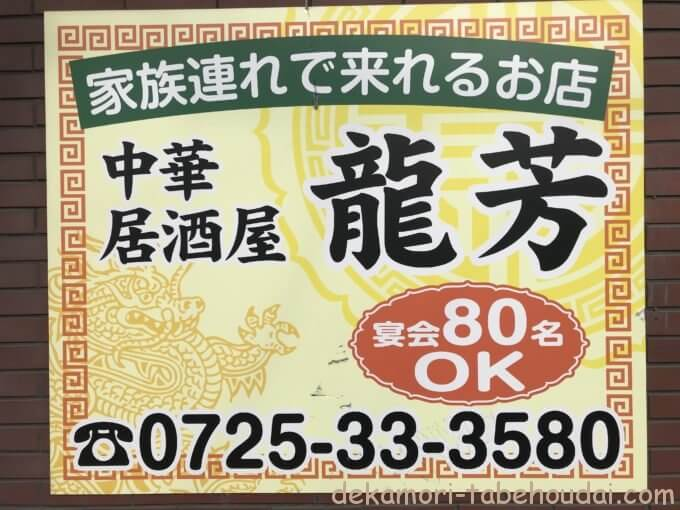 E5EBCC35 C51F 4711 9BFB 5E7B6AB7350A - 龍芳(泉大津市)【デカ盛り】シェア可な大食いチャレンジメニュー豪華ローストビーフで絶品な巨大チャーハン