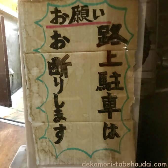 26107FA9 497A 4A88 BC4C 5C41A6094795 - ラーメン荘地球規模で考えろ(京都市)【デカ盛り】西日本代表大繁盛二郎系ラーメン店の衝撃的旨さと麺増し
