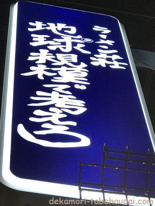 374D167F 0AA4 4827 AD29 7567CD597468 - ラーメン荘地球規模で考えろ(京都市)【デカ盛り】西日本代表大繁盛二郎系ラーメン店の衝撃的旨さと麺増し