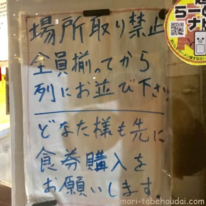 551A351B 84A2 4DB2 AB75 98EAA8EFEAAD - ラーメン荘地球規模で考えろ(京都市)【デカ盛り】西日本代表大繁盛二郎系ラーメン店の衝撃的旨さと麺増し