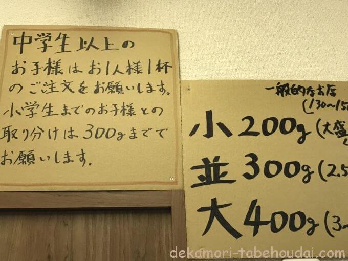 62B0F0A8 A573 425B BC4D 82184B86613F - ラーメン荘地球規模で考えろソラ(京都市)【デカ盛り】麺増し巡りの旅ラーメン荘全店制覇も始めました【大食い】