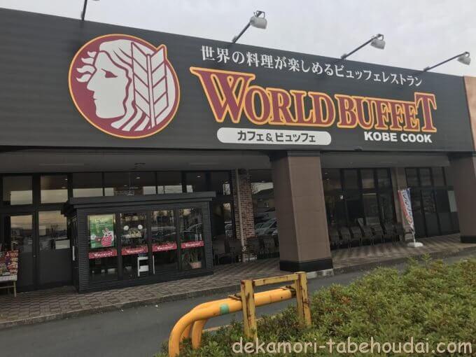 7BDD86CF 56B5 4CEC 8E43 5829CC1D26BE - 神戸クックワールドビュッフェ(各店)【食べ放題】100種類以上の世界各国の料理やスイーツに大満足【大食い】